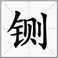 《铡》-康熙字典在线查询结果 康熙字典