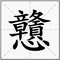 《戇》-康熙字典在线查询结果 康熙字典