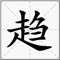 《趋》-康熙字典在线查询结果 康熙字典