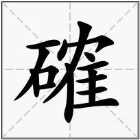 《確》-康熙字典在线查询结果 康熙字典