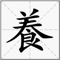 《養》-康熙字典在线查询结果 康熙字典