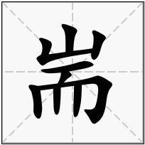《耑》-康熙字典在线查询结果 康熙字典