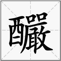 《釅》-康熙字典在线查询结果 康熙字典