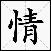 《情》-康熙字典在线查询结果 康熙字典