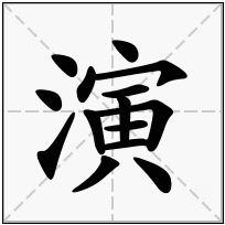 《演》-康熙字典在线查询结果 康熙字典