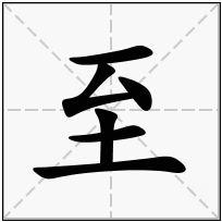 《至》-康熙字典在线查询结果 康熙字典