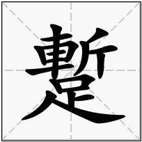 《蹔》-康熙字典在线查询结果 康熙字典
