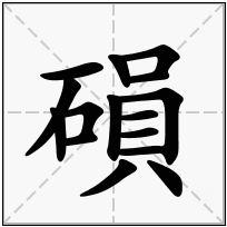 《磒》-康熙字典在线查询结果 康熙字典