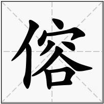 《傛》-康熙字典在线查询结果 康熙字典