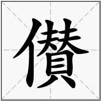 《儧》-康熙字典在线查询结果 康熙字典