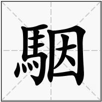 《駰》-康熙字典在线查询结果 康熙字典