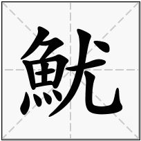 《魷》-康熙字典在线查询结果 康熙字典