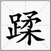 《蹂》-康熙字典在线查询结果 康熙字典