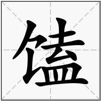 《馌》-康熙字典在线查询结果 康熙字典