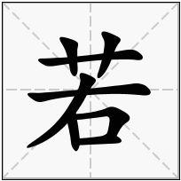 《若》-康熙字典在线查询结果 康熙字典