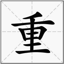 《重》-康熙字典在线查询结果 康熙字典