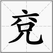 《兗》-康熙字典在线查询结果 康熙字典