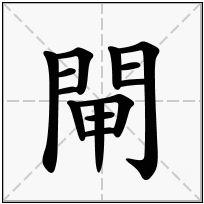 《閘》-康熙字典在线查询结果 康熙字典