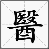 《醫》-康熙字典在线查询结果 康熙字典