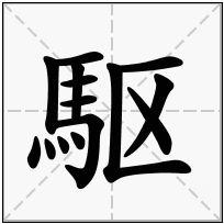 《駆》-康熙字典在线查询结果 康熙字典