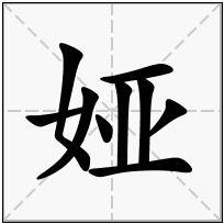 《娅》-康熙字典在线查询结果 康熙字典