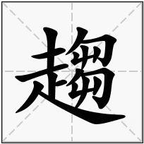 《趨》-康熙字典在线查询结果 康熙字典