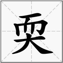 《耎》-康熙字典在线查询结果 康熙字典