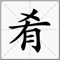 《肴》-康熙字典在线查询结果 康熙字典