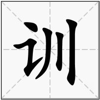 《训》-康熙字典在线查询结果 康熙字典