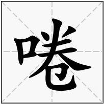 《啳》-康熙字典在线查询结果 康熙字典