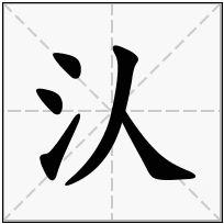 《汄》-康熙字典在线查询结果 康熙字典