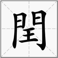 《閏》-康熙字典在线查询结果 康熙字典