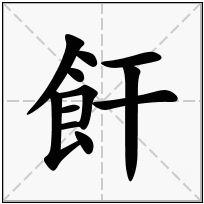 《飦》-康熙字典在线查询结果 康熙字典