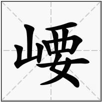 《崾》-康熙字典在线查询结果 康熙字典