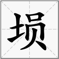 《埙》-康熙字典在线查询结果 康熙字典