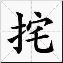 《挓》-康熙字典在线查询结果 康熙字典