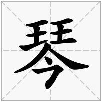《琴》-康熙字典在线查询结果 康熙字典