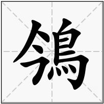 《鳹》-康熙字典在线查询结果 康熙字典