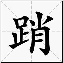 《踃》-康熙字典在线查询结果 康熙字典