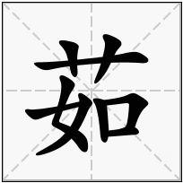 《茹》-康熙字典在线查询结果 康熙字典