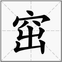 《窋》-康熙字典在线查询结果 康熙字典