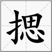 《揌》-康熙字典在线查询结果 康熙字典