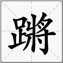 《蹡》-康熙字典在线查询结果 康熙字典
