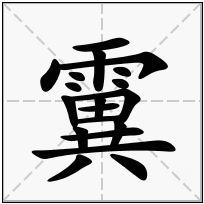 《霬》-康熙字典在线查询结果 康熙字典
