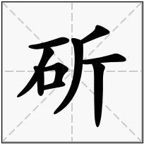 《斫》-康熙字典在线查询结果 康熙字典