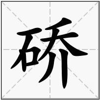 《硚》-康熙字典在线查询结果 康熙字典