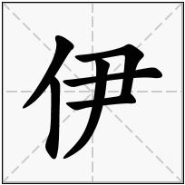 《伊》-康熙字典在线查询结果 康熙字典