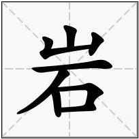 《岩》-康熙字典在线查询结果 康熙字典