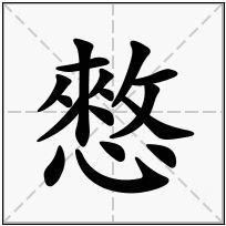 《憗》-康熙字典在线查询结果 康熙字典