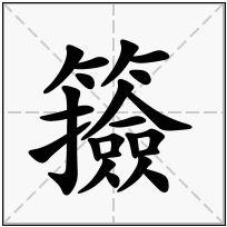 《籡》-康熙字典在线查询结果 康熙字典